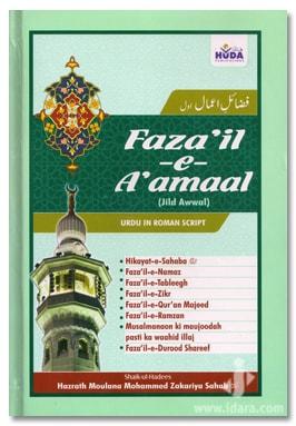 Fazail e Amaal In Roman Urdu Vol 1 – فضائل أعمال