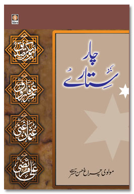 Chaar Sitare Abu Bakar Umar Usman Ali