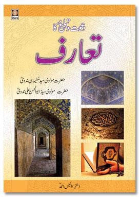 Dawat O Tabligh Ka Taaruf – دعوت و تبلیغ کا تعارف