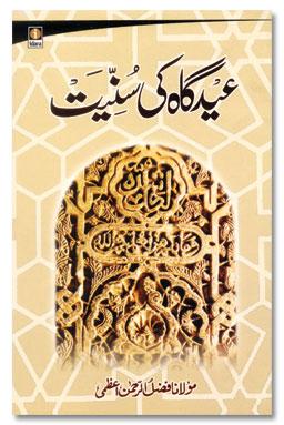 Eidgah Ki Sunniyat – عیدگاہ کی سنیت