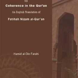 Exordium To Coherence in The Quran