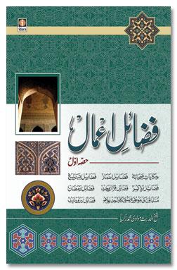 Fazail e Amaal Vol 1 – فضائل أعمال