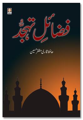 Fazail e Tahajjud – فضائل تہجد