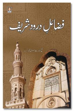 Fazail e Durood Shareef – فضایل درود شریف