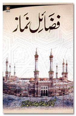 Fazail e Namaz – فضائل نماز
