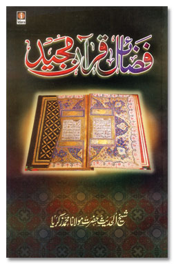 Fazail e Quran – فضائل قرآن