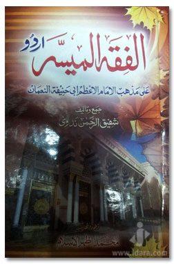 Fiqh ul Muyassar Urdu