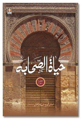 Hayatus Sahabah Vol 3