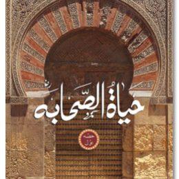 Hayatus Sahabah Vol 1