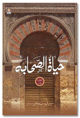 Hayatus Sahabah 3 Vols – حیات الصحابہ