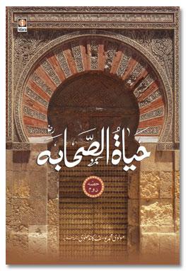 Hayatus Sahabah Vol 2 – حیات الصحابہ