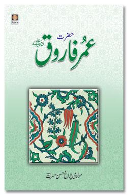 Hazrat Umar Farooq – حضرت عمر فاروق