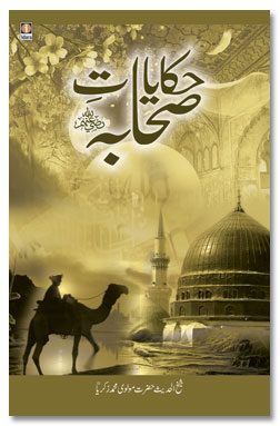Hikayat e Sahaba