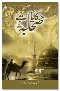 Hikayat e Sahaba – حکایت صحابہ
