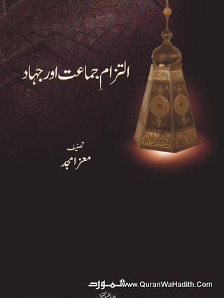 iltizam e Jamat Aur Jihad