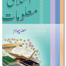 Islami Maloomat