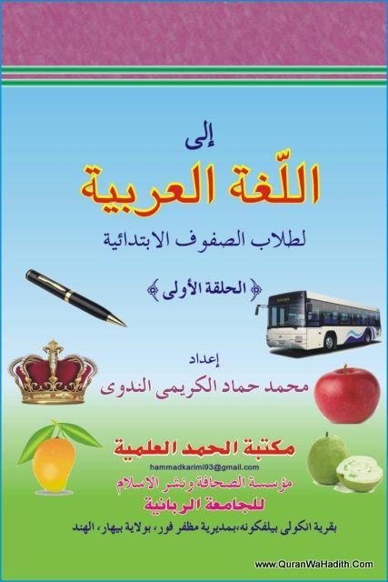اللغة العربية لطلاب الصفوف الابتدائية
