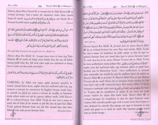 Muntakhab Ahadith In Roman English