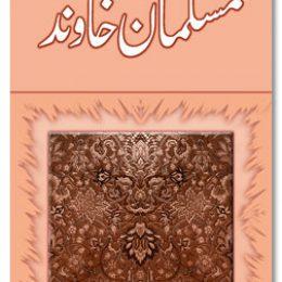Musalman Khawind