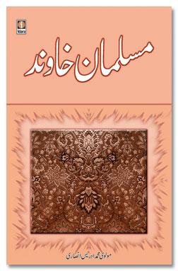 Musalman Khawind – مسلمان خاوند