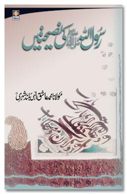 Rasoolullah Ki Nasihatein – رسول الله کی نصیحتیں