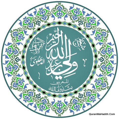 1114-1176 AH: Shah Waliullah Dehalvi, شاہ ولی اللہ دہلوی