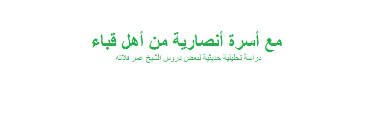 الشيخ عمر فلاته