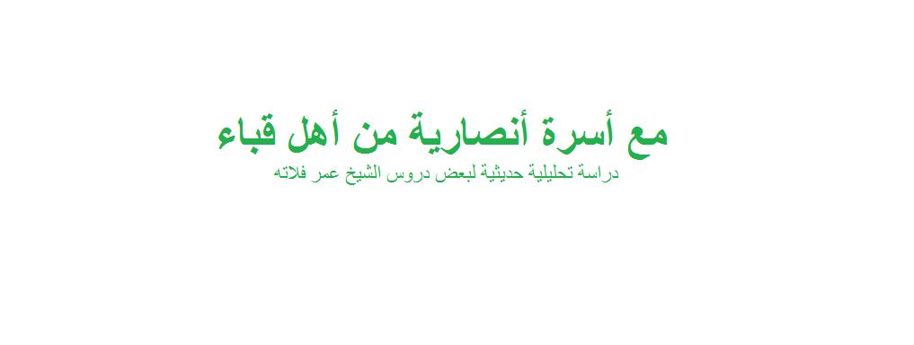 مع أسرة أنصارية من أهل قباء: دراسة تحليلية حديثية لبعض دروس الشيخ عمر فلاته