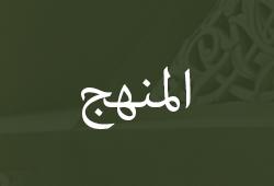 منهج الإمام النانوتوي في تعليقاته على الجامع الصحيح للإمام البخاري