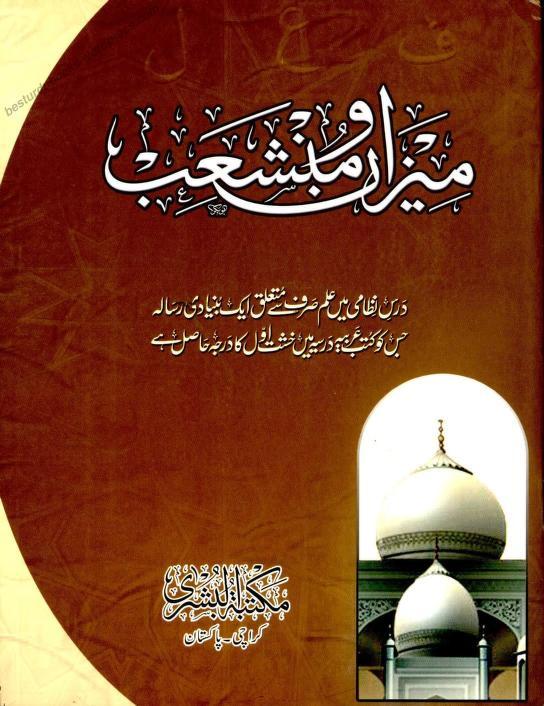 Meezan wa Mansh'ab – ميزان و منشعب