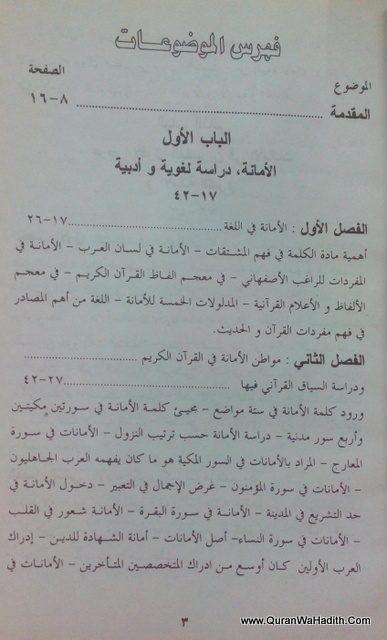 الأمانة في ضوء القرآن