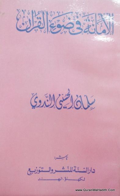 Al Amanah Fi Dhu Al Quran – الأمانة في ضوء القرآن