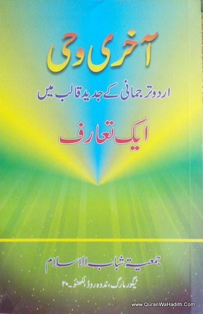 Akhri Wahi Ek Taruf