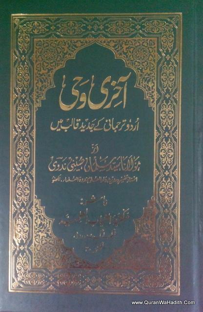 Akhri Wahi – آخری وحی, Quran Tarjuma