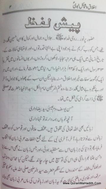 Akhlaq wa Shamail e Nabvi