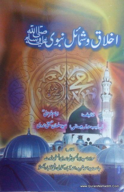Akhlaq wa Shamail e Nabvi – اخلاق و شمائل نبوی ﷺ