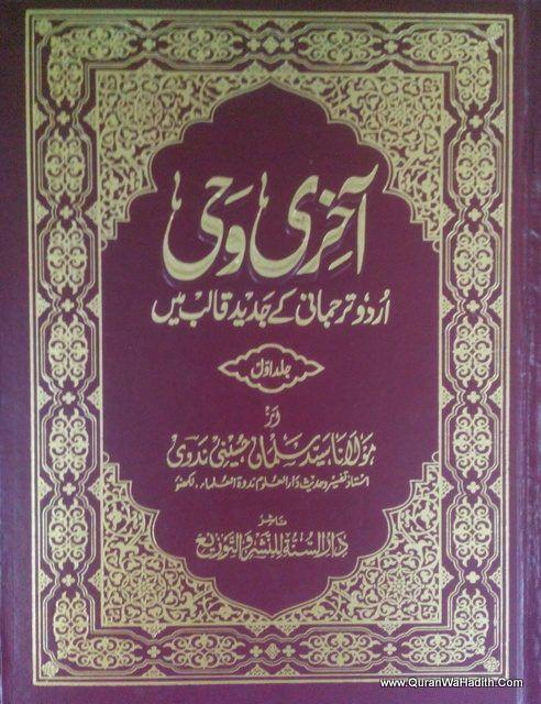 Akhri Wahi, Quran Tarjuma wa Tafseer, 2 Vols, آخری وحی, قرآن ترجمہ و تفسیر