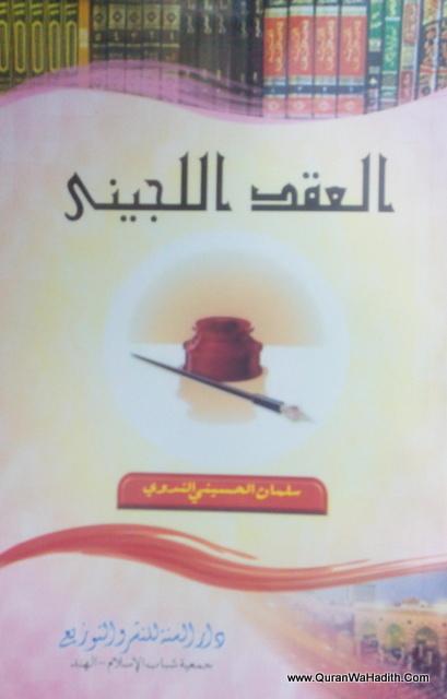 Al Aqd Al Lajeeni – العقد اللجيني