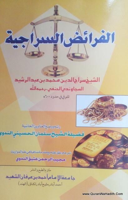 Al Faraid Al Sirajiyah – الفرائض السراجية