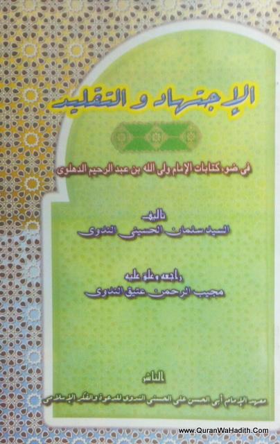 Al Ijtihad Wal Taqleed – الاجتهاد والتقليد