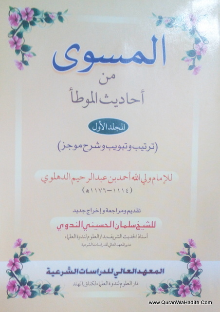 Al Masuwi Min Ahadith Al Muatta 2 Vols – المسوى من احاديث الموطا