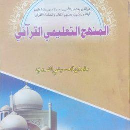 المنهج التعليمي القرآني