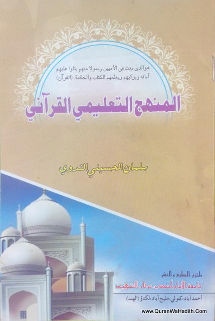 Al Minhaj Al Taleemi Al Qurani – المنهج التعليمي القرآني