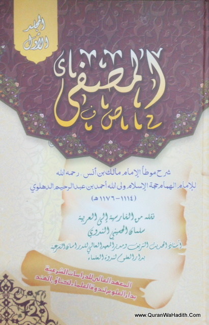 Al Musafi Sharah Muwatta 2 Vols, المصفى شرح الموطا