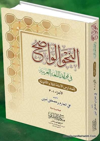Al Nahw ul Wazeh