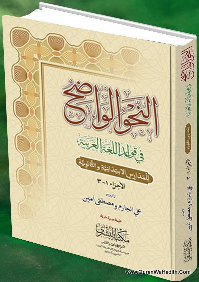 Al Nahw ul Wazeh Arabic 2 Vols, النحو الواضح