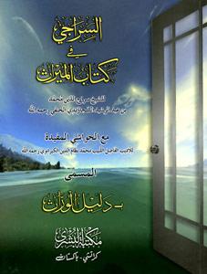 Al Siraji Fil Meeras, Maktaba Bushra, السراجي في كتاب الميراث مع دليل الوارث