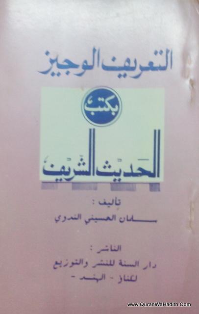 Al Tareef Al Wajeez – التعريف الوجيز بكتب الحديث الشريف