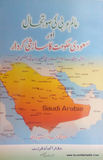 Alam e Arab Ki Surate Haal – عالم عرب كى صورتحال اور سعودى حكومت