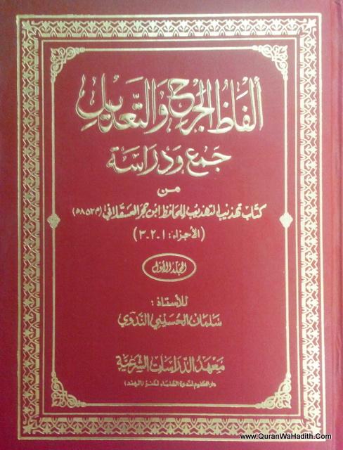 Alfaz Al Jarah Wal Tadeel 4 Vols – الفاظ الجرح والتعديل جمع ودراسة